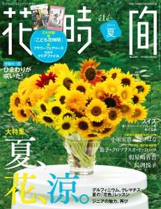 花2014夏_表紙確定版